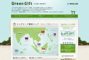Green Gift|東京海上日動