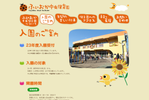 ふじおか中央保育園
