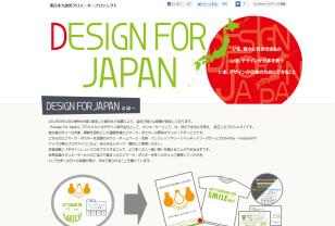 Design For Japan