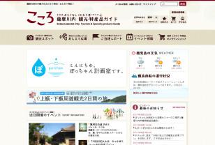薩摩川内市観光協会
