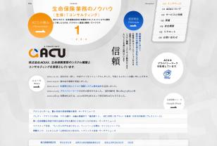生命保険のITコンサルティング|ACU