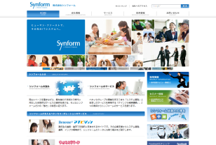 ベネッセグループの株式会社シンフォーム