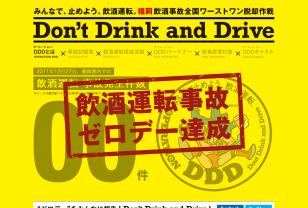 福岡県飲酒事故撲滅