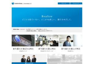 新生銀行 新卒採用情報 2013