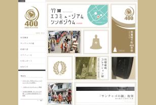 岡藩城下町400年祭