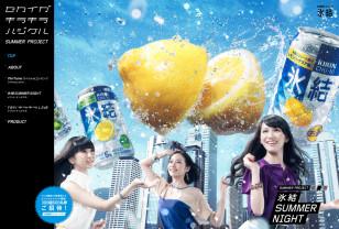 KIRIN 氷結 Summer Project