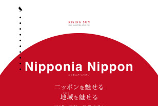 Nipponia Nippon