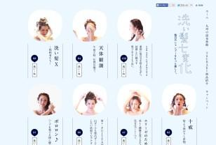 洗い髪七変化 毎日のシャンプーをもっと楽しく。 | 洗い髪の乙女 九州の女性は、もっときれいになれる。