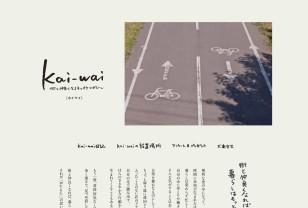 札幌のフリーペーパー kai-wai 街と仲良くなるキッカケマガジン