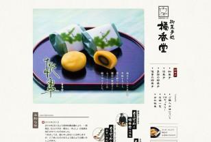 橘香堂(きっこうどう)
