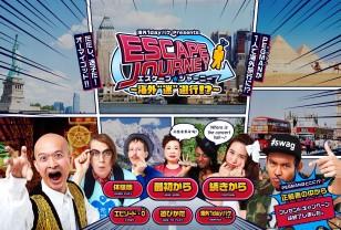 "ESCAPE JOURNEY エスケープジャーニー ~海外""迷""避行!?~|NTTドコモ"