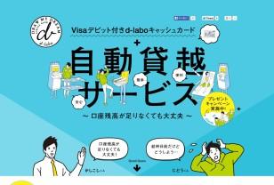 Visaデビット付き d-laboキャッシュカード+自動貸越サービス | キャンペーン | d-labo