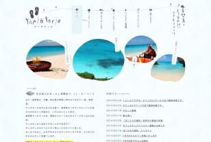 来間島(宮古島のわきっちょ)|Yacha Yacha/ヤッカヤッカ