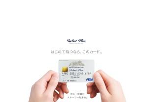 はじめて持つなら、このカード。三井住友VISAデビュープラスカード | 三井住友VISAカード