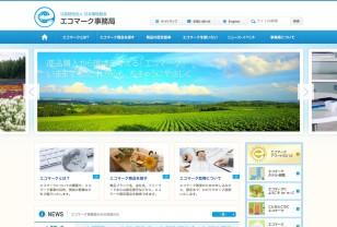 公益財団法人 日本環境協会エコマーク事務局