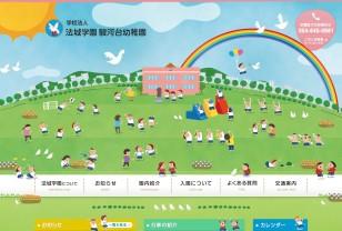 駿河台幼稚園|学校法人法城学園