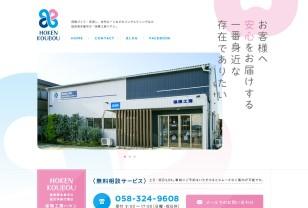 岐阜県本巣市の総合保険代理店|保険工房ハヤシ