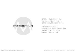 OPEN METI