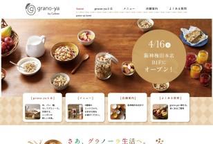 grano-ya(グラノヤ) | カルビー株式会社