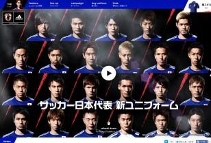 サッカー日本代表 新ユニフォーム|アディダスジャパン – adidas Japan