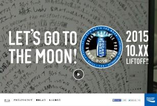 LUNAR DREAM CAPSULE PROJECT   キミの夢を、月に届けよう。