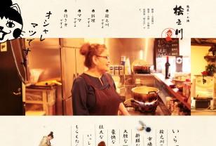 難波・心斎橋の惣菜・お酒・お鍋の居酒屋「桧之川(ひのかわ)」