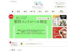 糖質に関する総合情報サイト 〔糖質.jp〕