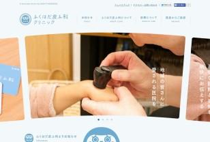 福岡県飯塚市の皮膚科医院|ふくはだ皮膚科