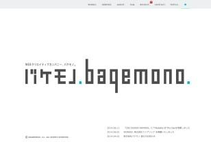 baqemono.inc. 株式会社バケモノ | WEB制作・設計・提案 – WEBクリエイティブカンパニー