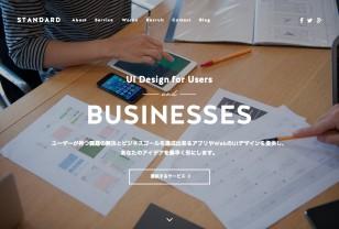 Standard Inc アプリやWebサービスのUIデザイン会社