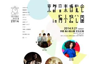 京都音楽博覧会2014 in 梅小路公園