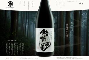 清酒「熊野古道」 鈴木宗右衛門酒造