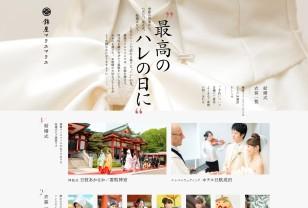 錦屋マリエマリエ|婚礼衣装、着物、和小物のレンタル・販売