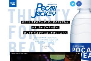 インスタントDJキット POCARI JOCKEY