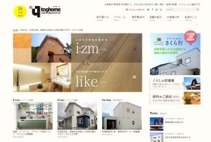 北海道・十勝で家を建てるなら「タグホーム」