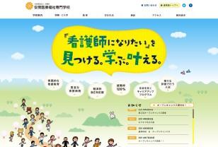 安房医療福祉専門学校 (千葉県・看護専門学校)