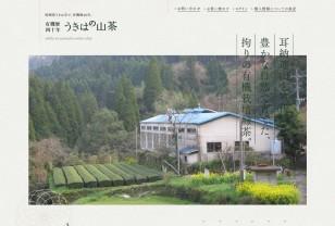 有機栽培緑茶の通販『うきはの山茶』-新川製茶-