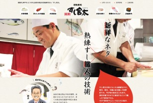 回転寿司の【すし官太】