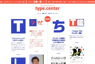 type.center