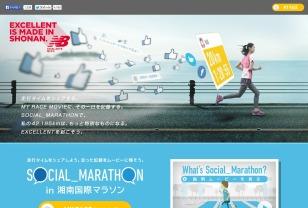 SOCIAL_MARATHON in 湘南国際マラソン