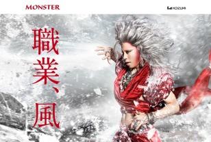 いい風吹いてるモンスターキャンペーン|MONSTERダブルファンドライヤー(小泉成器)
