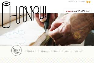 HANPU! オカヤマ PROJECT クリエイターとつくる岡山発の帆布デザイン | デザイン公募開催中