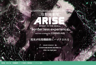 SPACE SHOWER TV 開局25周年 × 攻殻機動隊25周年 × 日本科学未来館 GHOST IN THE SHELL ARISE