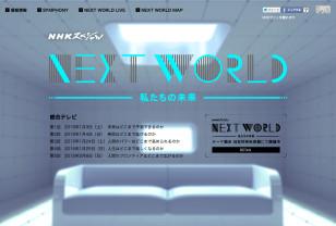 NHKスペシャル|NEXT WORLD 私たちの未来