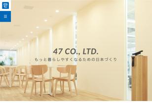47株式会社 | もっと暮らしやすくなるための日本づくり