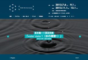 山口情報芸術センター[YCAM]10周年記念祭
