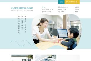 滋賀県近江八幡市に根差す歯医者 – クラウド歯科 CLOUD DENTAL CLINIC