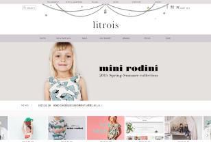北欧をメインに国内外の子供服や雑貨をご紹介する通販サイトです。| litrois(リトロワ)