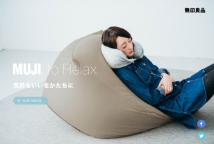 MUJI to Relax | 無印良品