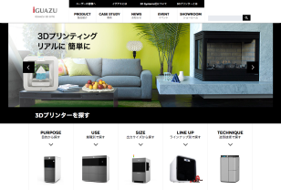 iGUAZU 3D Site|3Dプリンター/3Dスキャナー総合サイト